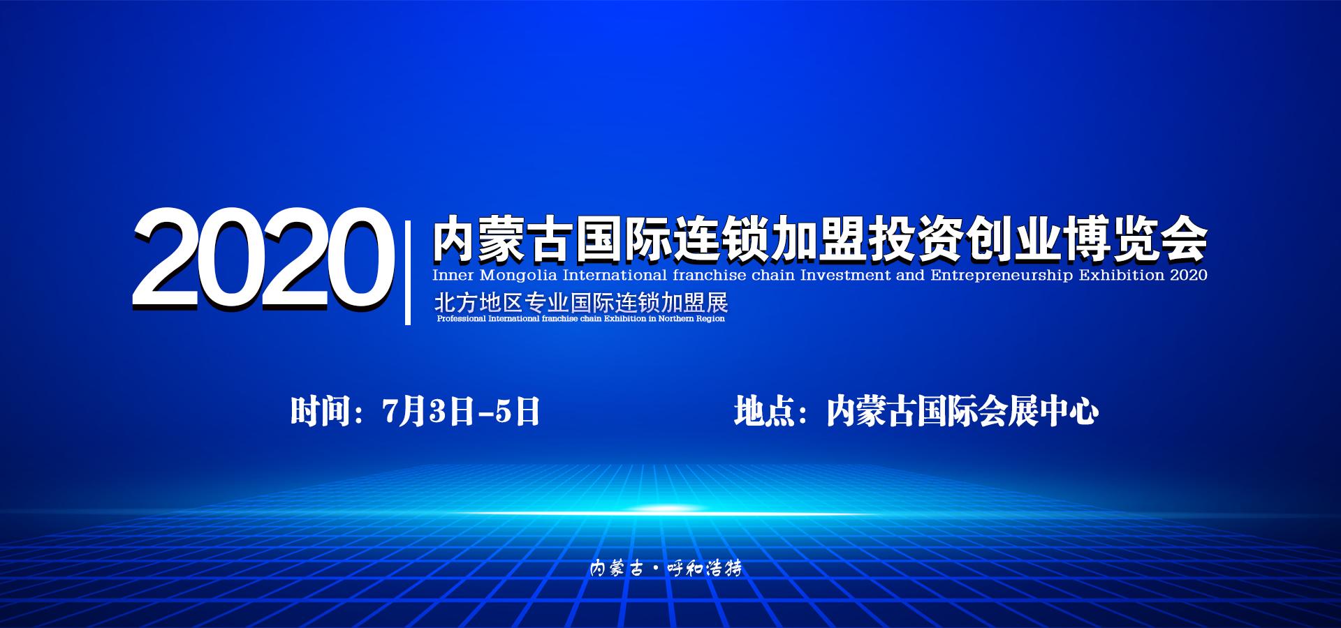 内蒙古连锁加盟展会