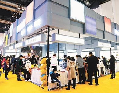 创业创新博览会